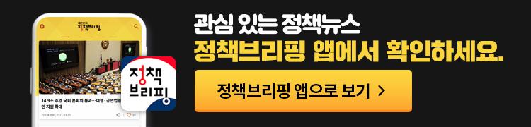 관심 있는 정책뉴스 정책브리핑 앱에서 확인하세요. 정책브리핑 앱으로 보기