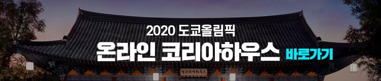 2020 도쿄올림픽 온라인 코리아하우스 바로가기