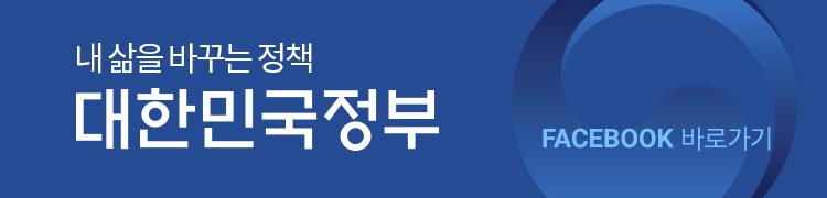 대한민국정부페이스북