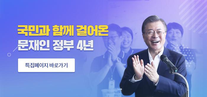 국민과 함께 걸어온 문재인 정부 4년 - 4주년 특집페이지 바로가기