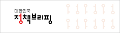 대한민국 정책브리핑 로고 왼쪽 정렬