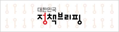 대한민국 정책브리핑 로고 가운데 정렬 배경 주황 패턴